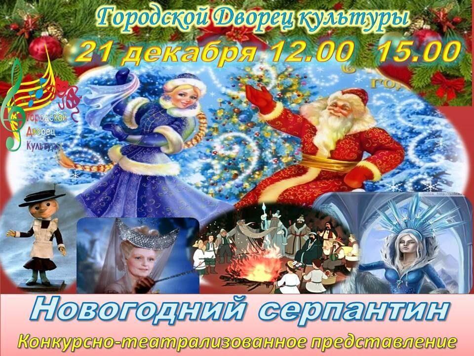 Сценарий к новому году путешествие по странам мира